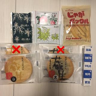 イシヤセイカ(石屋製菓)の白い恋人 六花亭 じゃがポックル 蔵生 サイコロキャラメル(菓子/デザート)