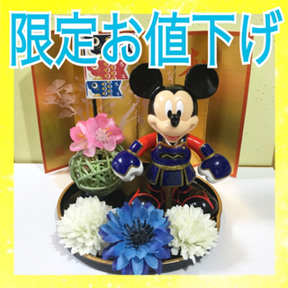 ディズニー(Disney)の激安✨】ミッキー 端午の節句 五月人形 子供の日 こどもの日 飾り 置物(インテリア雑貨)