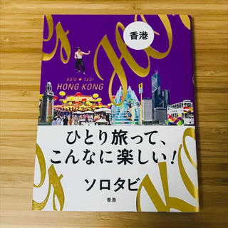 香港ガイドブック  ソロタビ(地図/旅行ガイド)