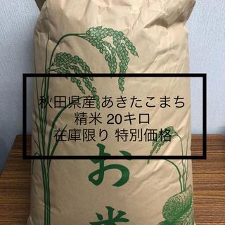 秋田県産 あきたこまち 20キロ 精米 7300円(米/穀物)