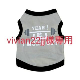 vivian22jj様専用(犬)