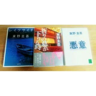 東野圭吾 単行本3冊セット