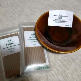 ムジルシリョウヒン(MUJI (無印良品))の無印良品 お香&香皿(お香/香炉)