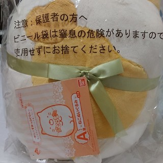 一番くじ   すみっコぐらしA賞(ぬいぐるみ)