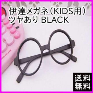 111 キッズ 丸メガネ レンズ なし 伊達メガネ 眼鏡 めがね 子ども(その他)