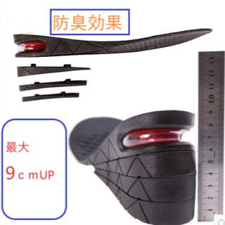 1ペア インソール 21.5~28.5 男女兼用 9cmup(ブーツ)