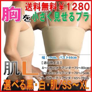 選べる3色5サイズ 胸を小さく見せるブラ ストラップ付 キャミソール 肌 C75(ブラ)