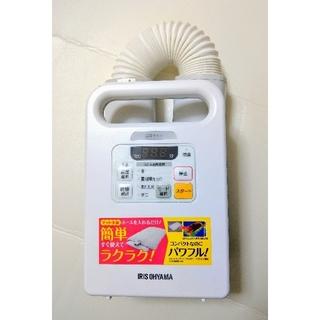 アイリスオーヤマ(アイリスオーヤマ)のふとん乾燥機カラリエ FK-C1-WP(その他 )