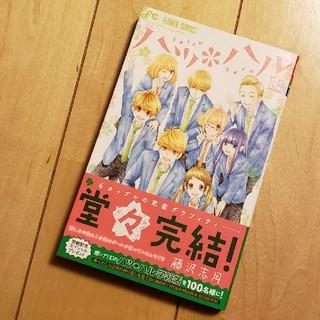 cocoa 様専用(少女漫画)