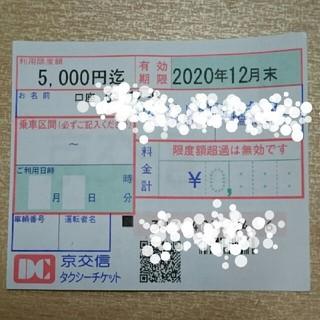 お得☆上限5000円タクシーチケット2枚セット(その他)
