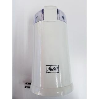 メリタ 電動コーヒーミル(電動式コーヒーミル)