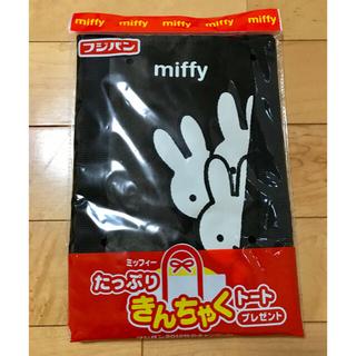 【新品】miffy☆大容量きんちゃくトート&ふつうのトート 2点セット(キャラクターグッズ)
