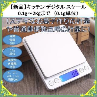 【新品】0.1g〜2Kg(0.1g単位)デジタル キッチン スケール (調理道具/製菓道具)