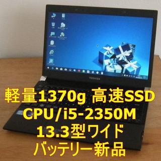 トウシバ(東芝)の軽量1370g 高速SSD CPU/i5-2350M 13.3型ワイド(ノートPC)