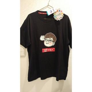 シマムラ(しまむら)のヒカキン/HIKAKIN しまむらコラボTシャツ 3L(Tシャツ/カットソー(半袖/袖なし))