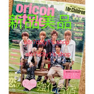 ニュース(NEWS)のNEWS 新品 美品 oriconstyle 2007 二宮和也 相葉雅紀 写真(アイドルグッズ)