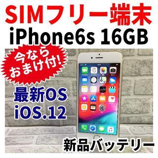 アップル(Apple)のSIMフリー iPhone6s 16GB 227 ゴールド 電池新品 完全動作品(スマートフォン本体)