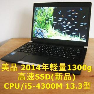 美品 2014年軽量1300g 高速SSD(新品) CPU/i5-4300M