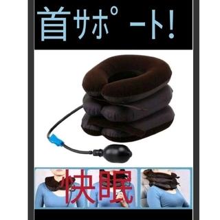 ②つ 3層 枕 ネック ピロー マッサージ機 ストレッチ 熟睡 旅行 空気入れ付(マッサージ機)