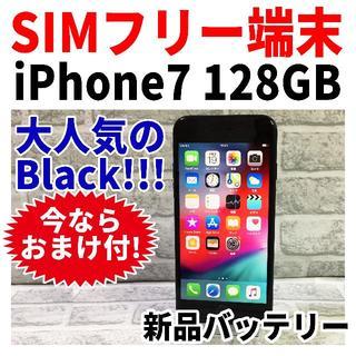 アップル(Apple)のSIMフリー iPhone7 128GB 213 ブラック 電池新品 完全動作品(スマートフォン本体)