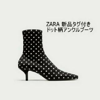 ザラ(ZARA)の本日削除 ZARA ドット柄ブーティ(ブーティ)