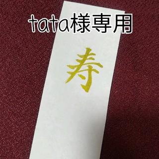 tata様専用(書)