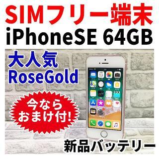 アップル(Apple)のSIMフリー iPhoneSE 64GB 214 ローズゴールド 完全動作品(スマートフォン本体)