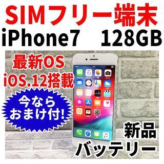 アップル(Apple)のSIMフリー iPhone7 128GB 215 シルバー 完全動作品(スマートフォン本体)