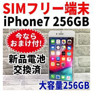 アップル(Apple)のSIMフリー iPhone7 256GB 216 シルバー 完全動作品(スマートフォン本体)