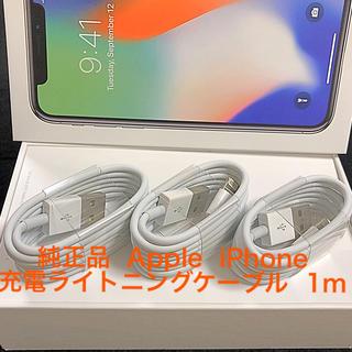 アップル(Apple)の純正品 Apple iPhone ライトニングケーブル 1m  3本セット(バッテリー/充電器)