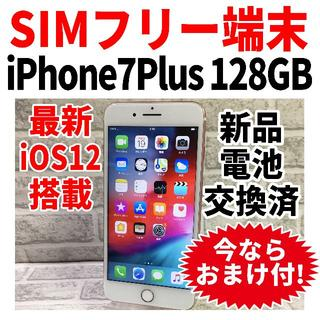 アップル(Apple)のSIMフリー iPhone7Plus 128GB 217ローズゴールド 電池新品(スマートフォン本体)