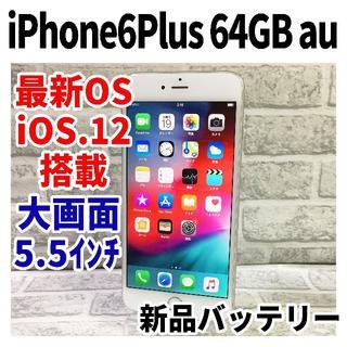アップル(Apple)のiPhone6Plus 64GB au 218 シルバー 電池新品 完全動作品(スマートフォン本体)