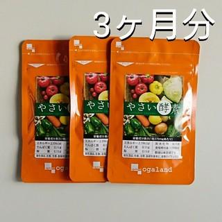 やさい酵素 3ヶ月分★サプリメント(ダイエット食品)