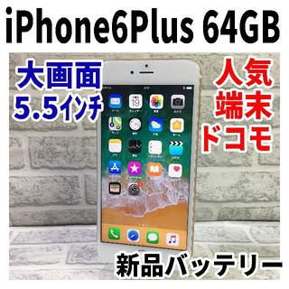 アップル(Apple)のiPhone6Plus 64GB docomo 219 ゴールド 完全動作品(スマートフォン本体)
