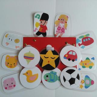 カードシアター♪おもちゃのチャチャチャ(知育玩具)