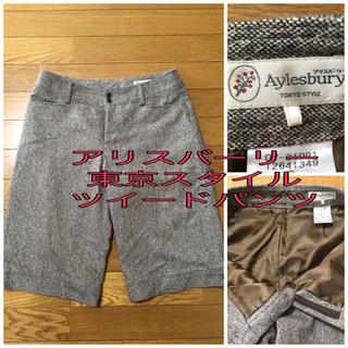 アリスバーリー(Aylesbury)のAylesbury 東京スタイル ツイードパンツ(カジュアルパンツ)