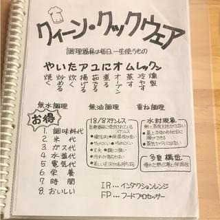 アムウェイ(Amway)の専用です!210レシピ  アムウェイ QC手書き、重ね調理レシピ(2種)です!(住まい/暮らし/子育て)