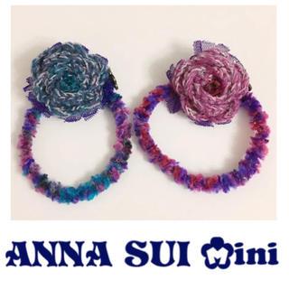 アナスイミニ(ANNA SUI mini)の【ANNA SUI mini】ヘアゴム2個セット お花(ヘアゴム/シュシュ)