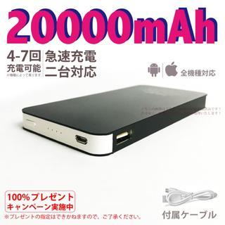 20000mAh【新品】 モバイルバッテリー 急速充電 2台対応 ブラック(バッテリー/充電器)