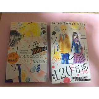 シュウエイシャ(集英社)のハニーレモンソーダ.8巻9巻(少女漫画)