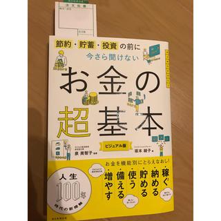 【実用書】お金の基本(趣味/スポーツ/実用)