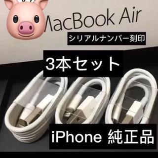 アップル(Apple)のアイホン ケーブル(バッテリー/充電器)