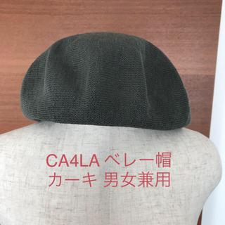 カシラ(CA4LA)のCA4LA カシラ ベレー帽 カーキ 男女兼用(ハンチング/ベレー帽)