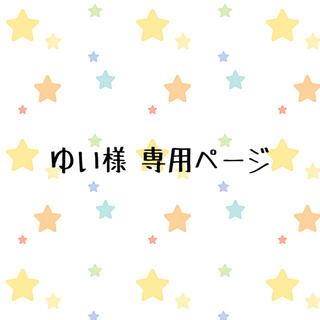 専用☆抱っこ紐バンド(抱っこひも/おんぶひも)