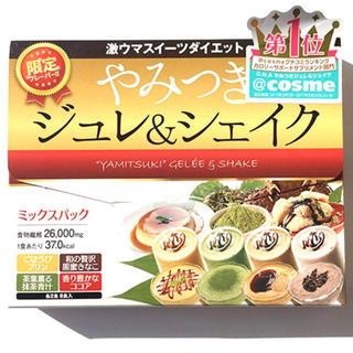 やみつきジュレ&シェイク 2箱セット未開封(ダイエット食品)