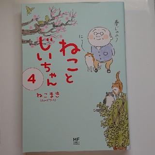 ねことじいちゃん 4(その他)