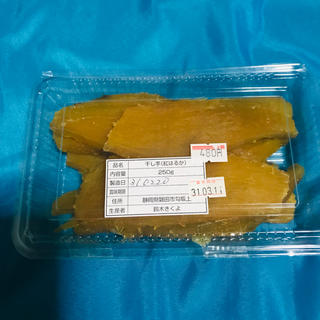 干し芋☆紅はるか250g☆1パック(乾物)