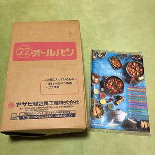 アサヒケイキンゾク(アサヒ軽金属)の22 オールパン*アサヒ軽金属(鍋/フライパン)
