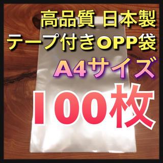 【100枚】テープ付きOPP袋  A4 日本製(ラッピング/包装)