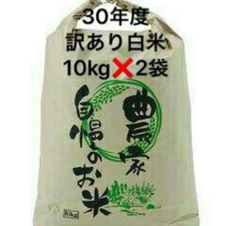 2月22日発送新米地元産100%こしひかり主体(複数米訳あり10キロ×2袋送込(米/穀物)